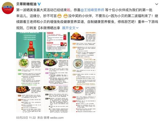 """七色营养菜谱有颜有料贝蒂斯用好油构筑健康新""""食""""尚"""