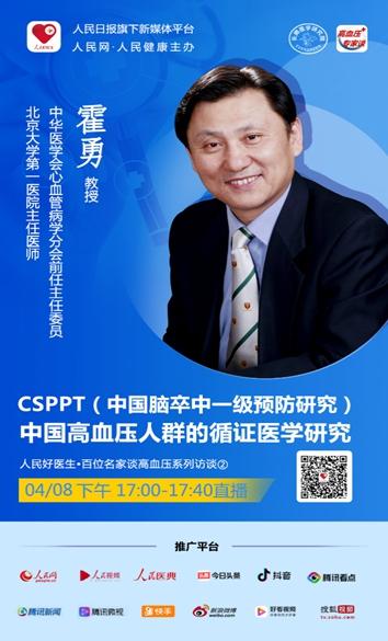 CSPPT(中国脑卒中一级预防研究)——中国高血压人群的循证医学研究