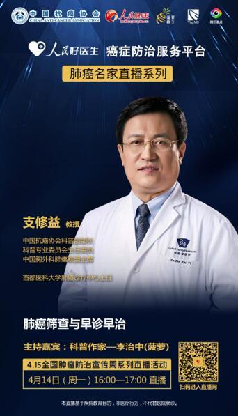 肺癌的筛查与早诊早治