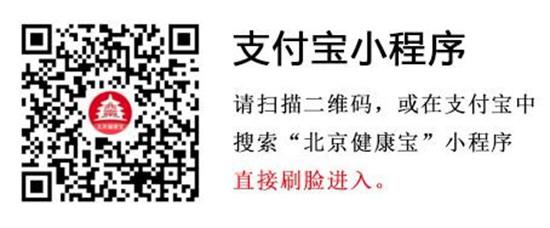 籍在河北、地区连续住满14天的来京人员需知