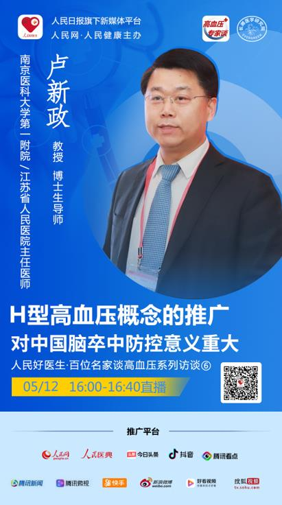H型高血压概念的推广对中国脑卒中防控意义重大