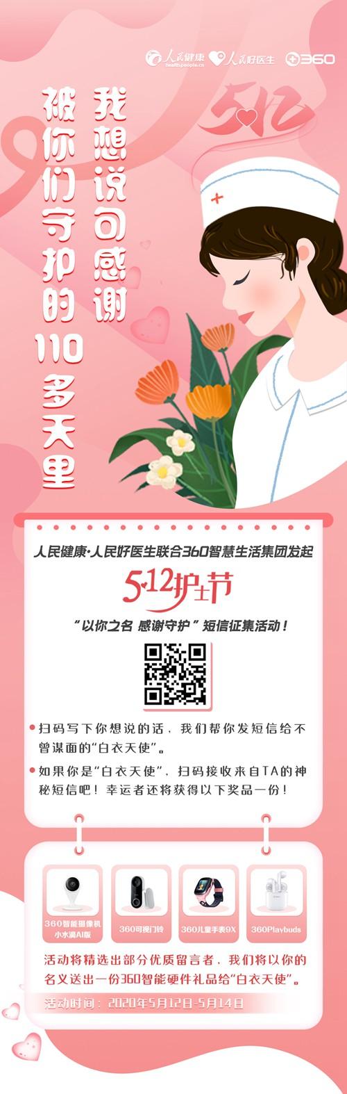"""5·12国际护士节:守护生命之灯抒写战""""疫""""青春"""