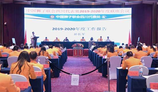 中国狮子联会四川代表处2019-2020年度联席会议在成都召开