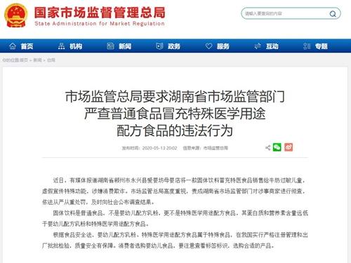 国家市场监管总局:严查普通食品冒充特殊医学用途配方食品的违法