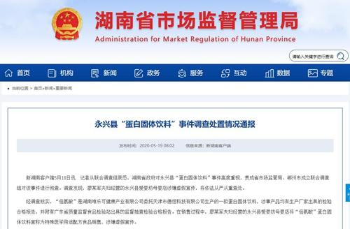 湖南省市场监督管理局:依法从严从重查处爱婴坊母婴店有关当事人
