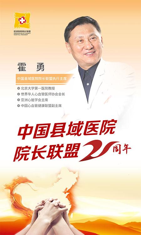 """霍勇:建好县域医疗""""三个体系""""和""""一张网"""""""