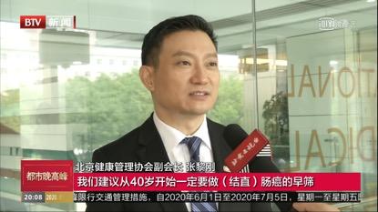 2020版《中国体检人群结直肠癌及癌前病变白皮书》线上发布