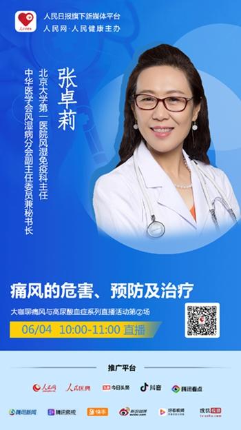 直播预告:痛风的危害、预防及治疗