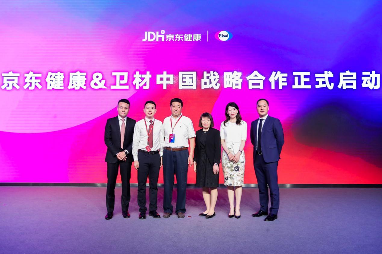 京东健康与卫材中国达成战略合作打造老年群体医疗健康线上服务