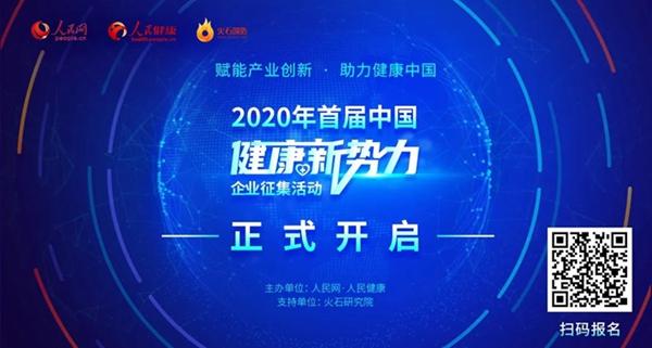 谁是中国健康新势力|首届中国健康新势力企业征集进行时