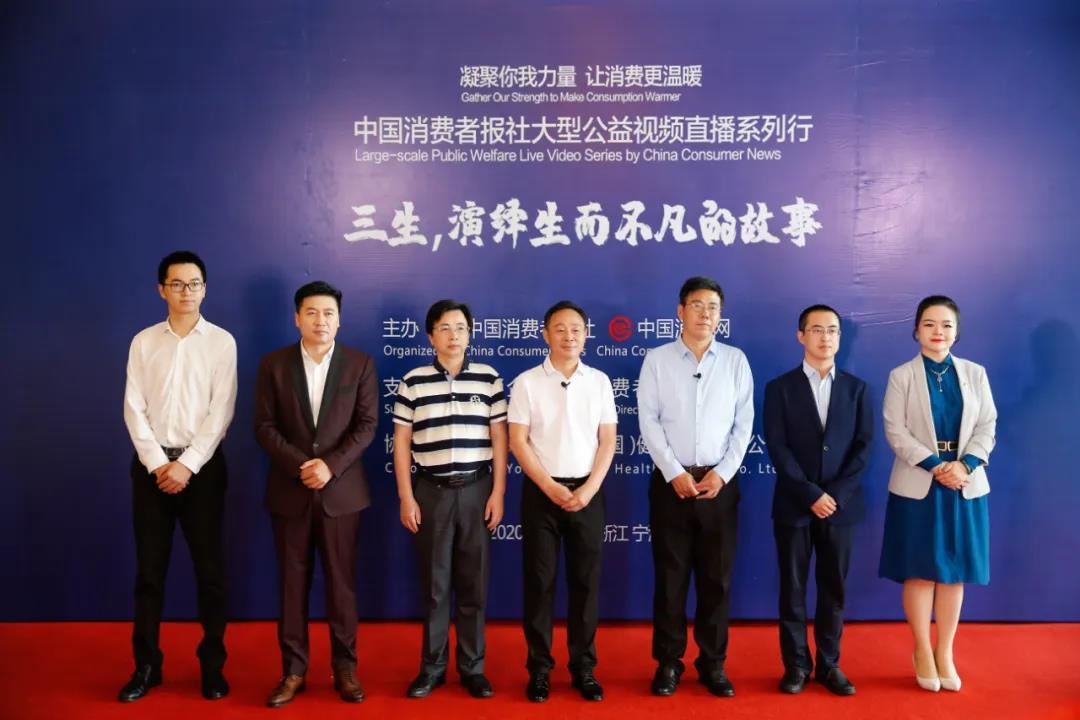 中国消费者报社系列公益直播活动首站走进三生