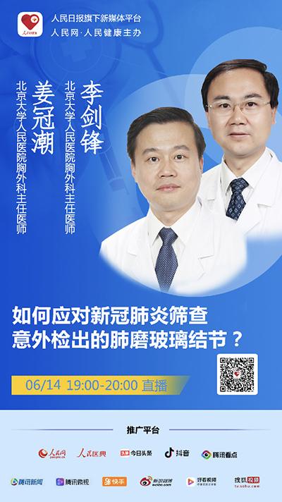 如何应对新冠肺炎筛查意外检出的肺磨玻璃结节?
