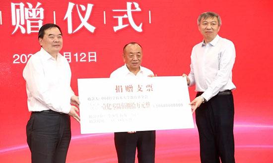 李西廷个人向中国科大捐赠1.068亿元