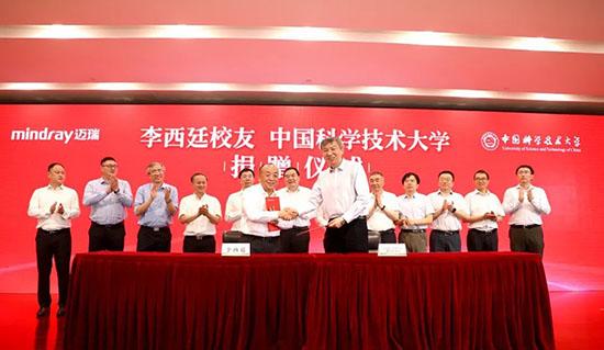 迈瑞医疗董事长李西廷向母校中国科大捐赠1.068亿元关注高端人才培养