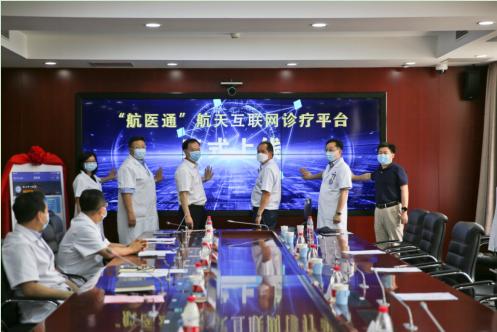 """航天互联网诊疗服务平台""""航医通""""正式上线"""