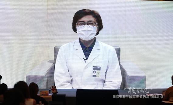 """中国肢端肥大症患者综合社会调查白皮书发布会暨""""肢造非凡""""患者关爱项目在京启动"""