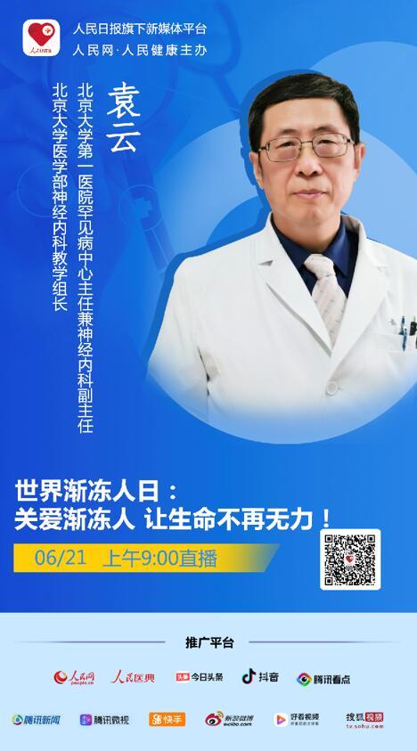 世界渐冻人日:关爱渐冻人让生命不再无力!