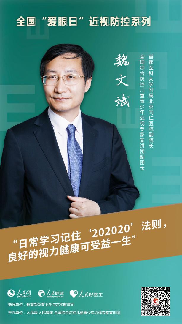 魏文斌答疑:近视眼镜怎么选?做手术就能解决近视之忧?