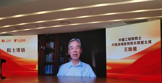 """""""战'疫'大考县域医院管理再提升""""研讨会在京举行"""