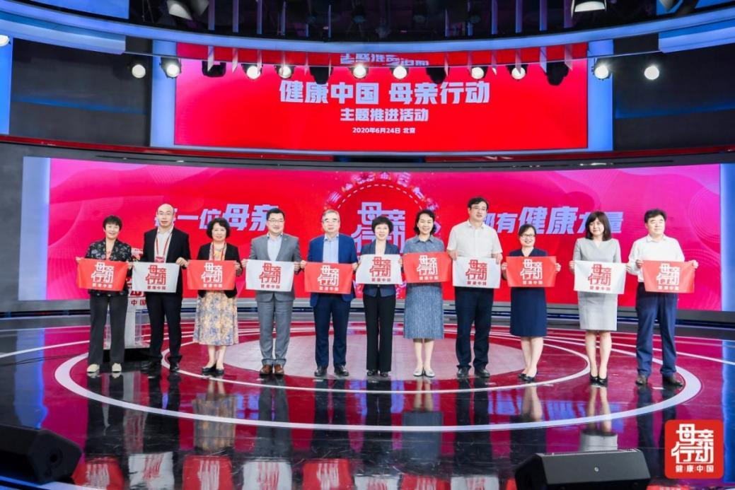 """""""健康中国母亲行动""""主题推进活动在京举行每一位母亲,都有健"""