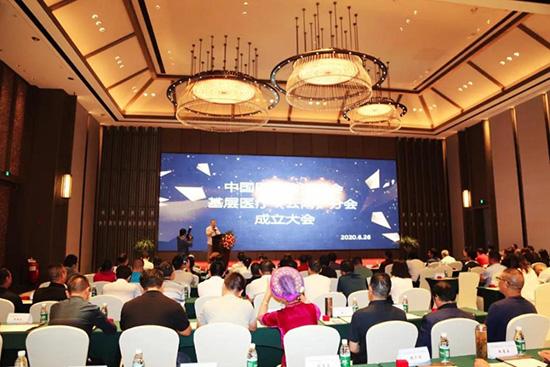 中国医药物资协会基层医疗(云南)分会成立大会在昆明召开