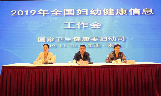 2019年全国妇幼健康信息工作会在江西南昌召开