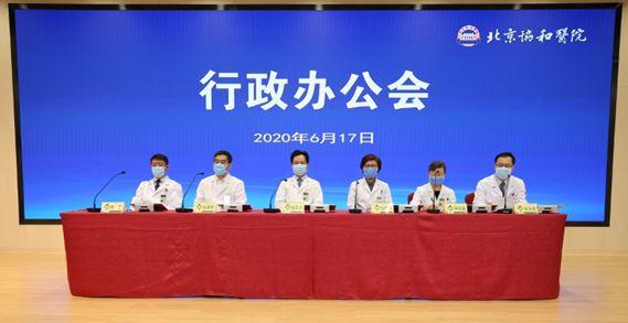 让患者在北京协和安全、有序就诊