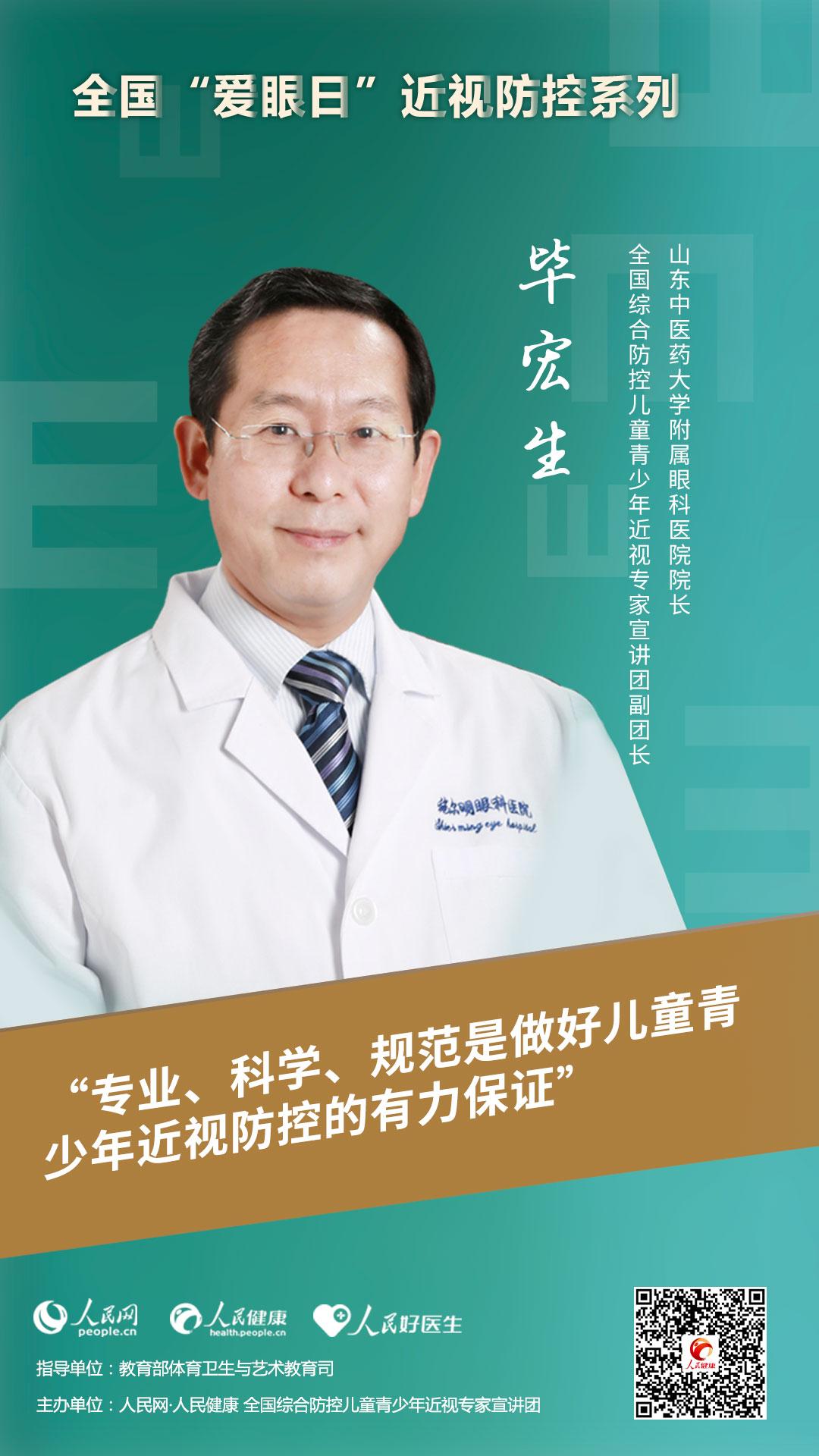 毕宏生答疑:戴眼镜会让眼睛变形?戴上就摘不下来了?