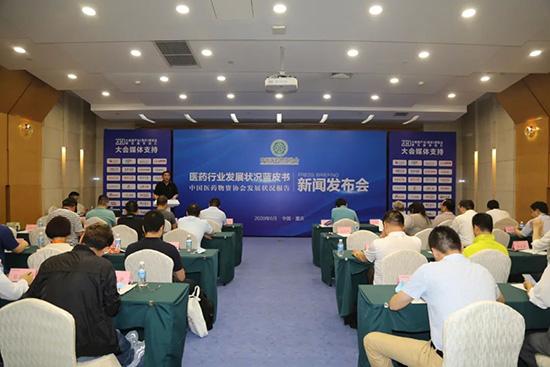 2019中国医药物资协会行业发展状况报告在重庆发布