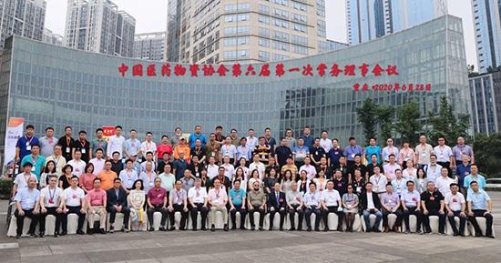 中国医药物资协会第六届第一次常务理事会议在重庆召开