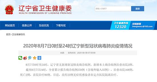 8月7日辽宁无新增新冠肺炎确诊病例