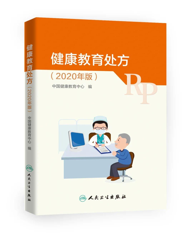 中国健康教育中心组织编写《健康教育处方》(2020年版)