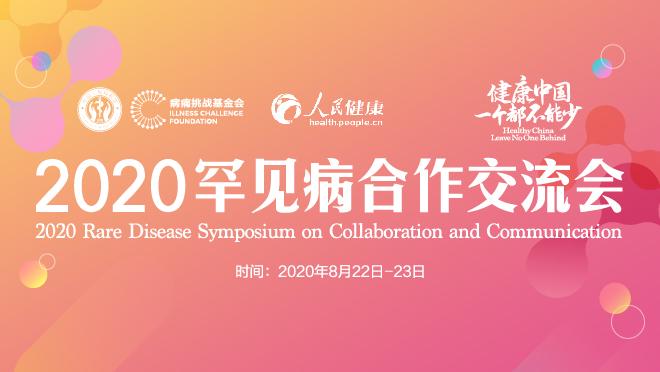 2020第二届罕见病合作交流会将举办