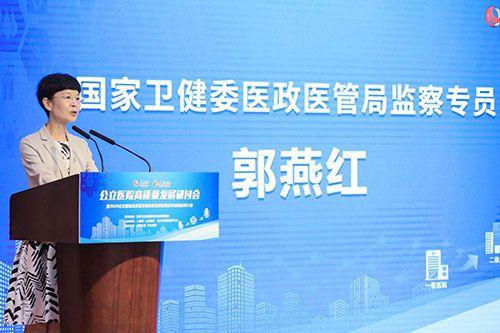 2020年公立医院高质量发展研讨会暨公立医院高质量发展典型案例征集展示活动启动大会在京举行