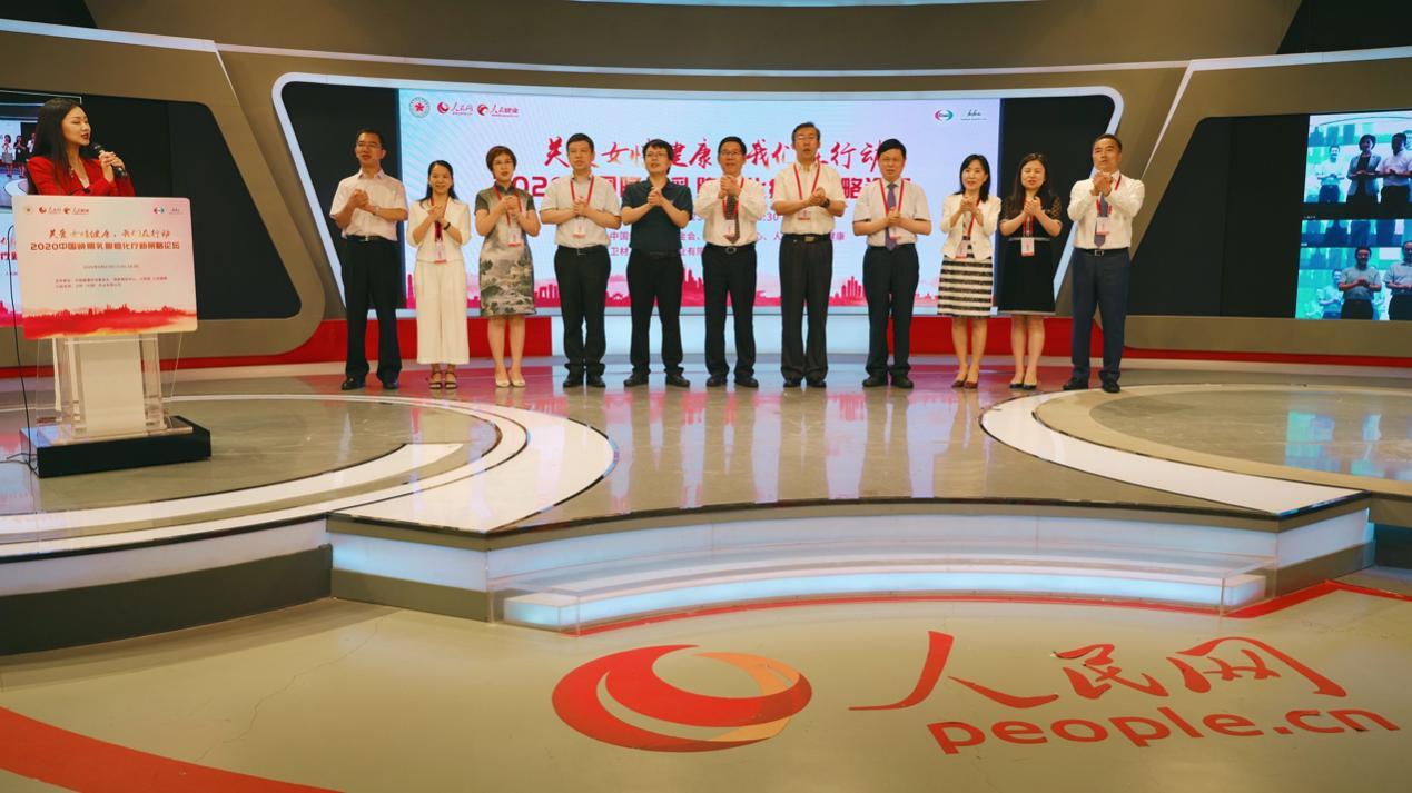 """""""2020晚期乳腺癌化疗新策略论坛""""在京举办"""