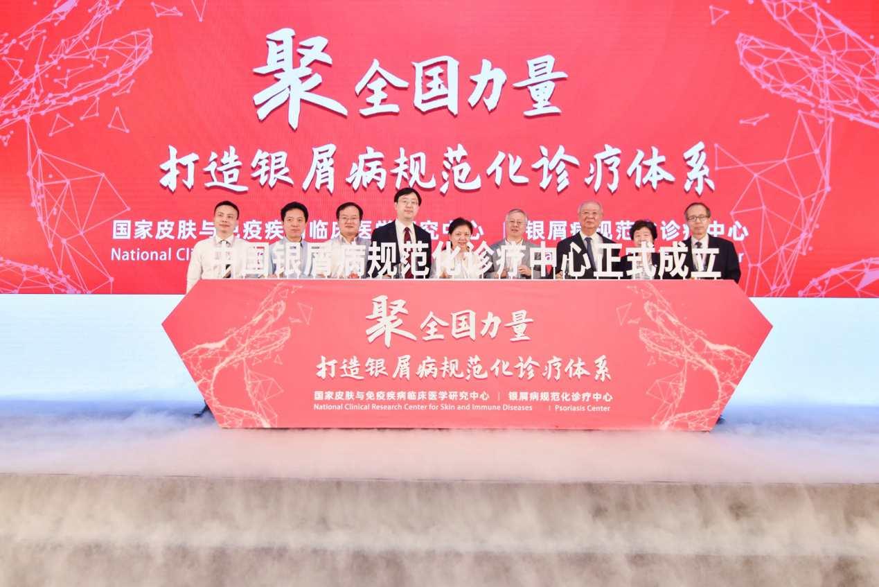 第三届皮肤科可持续快速发展北大高峰论坛在北京召开