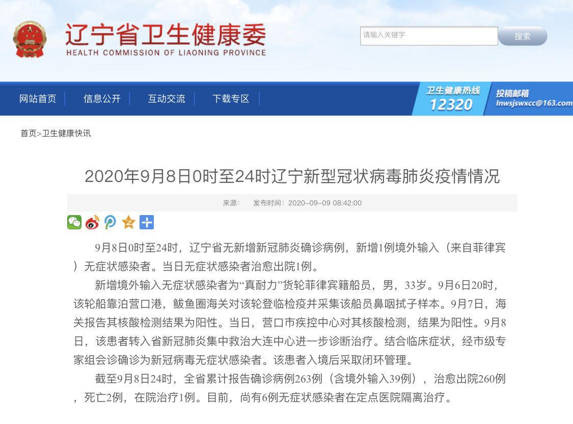 9月8日辽宁新增1例境外输入无症状感染者