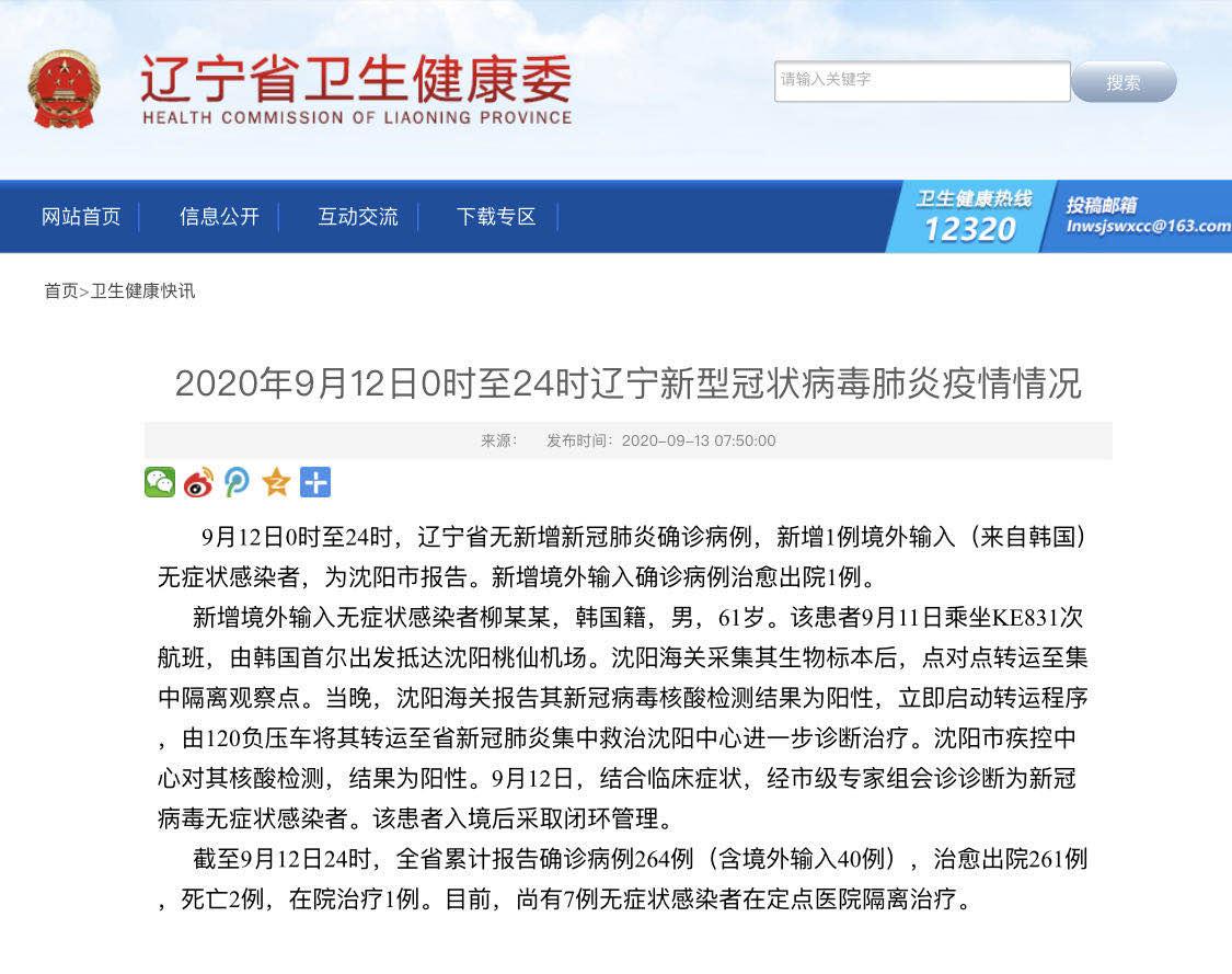 9月12日辽宁新增1例境外输入无症状感染者