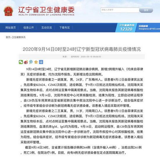 9月14日辽宁新增2例境外输入无症状感染者