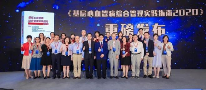 《基层心血管病综合管理实践指南2020》在京发布