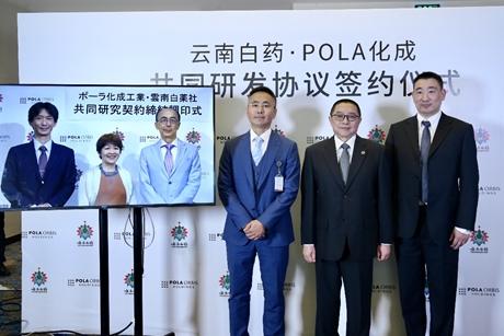 云南白药与POLA签署共同研发协议