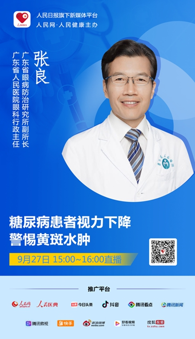 直播预告:糖尿病患者视力下降警惕黄斑水肿