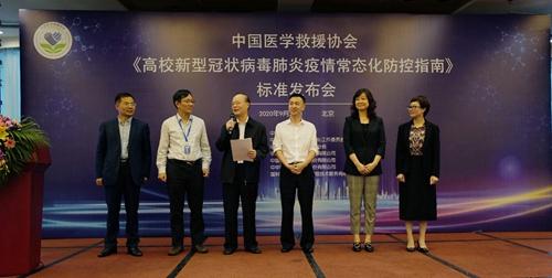 《高校新型冠状病毒肺炎疫情常态化防控指南》在京发布