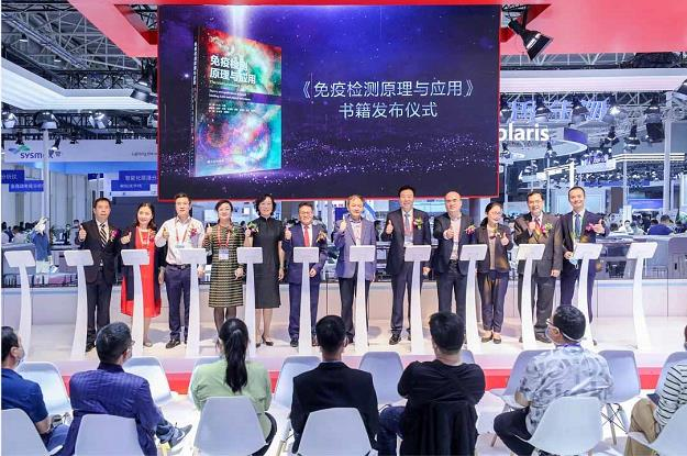 《免疫检测原理与应用》中文版发布助推体外诊断行业发展