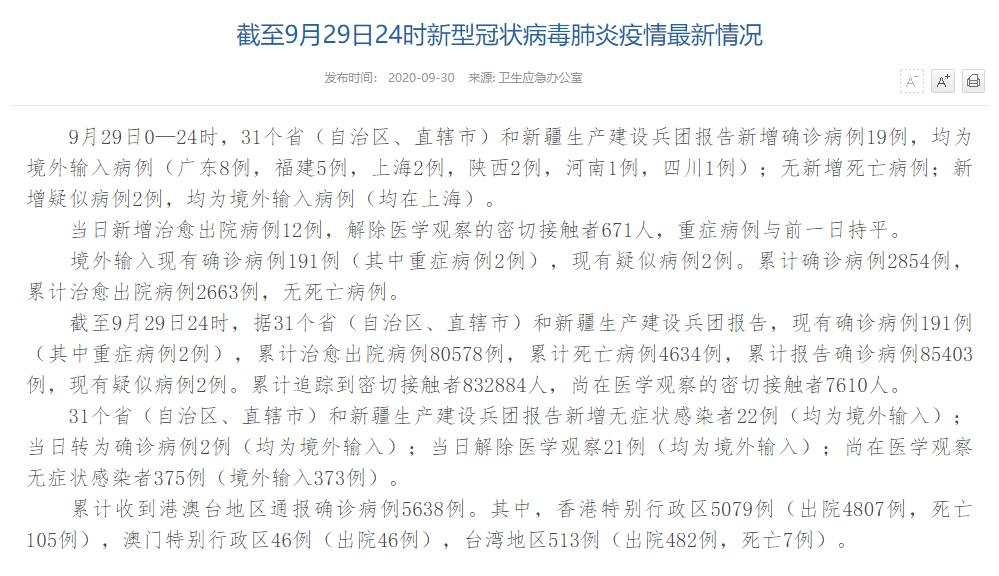 9月29日新增确诊病例19例 均为境外输入病例