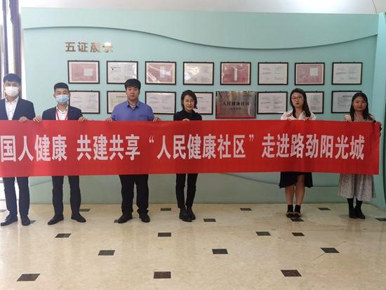 """人民网·人民健康""""人民健康社区""""系列线下活动第三站走进河北省廊坊市"""