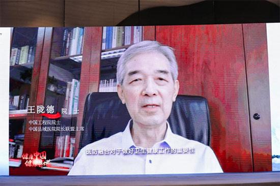 """王陇德院士:""""四个关键""""为中国县域医院院长联盟""""健康中国・健康县域""""行动指明方向"""