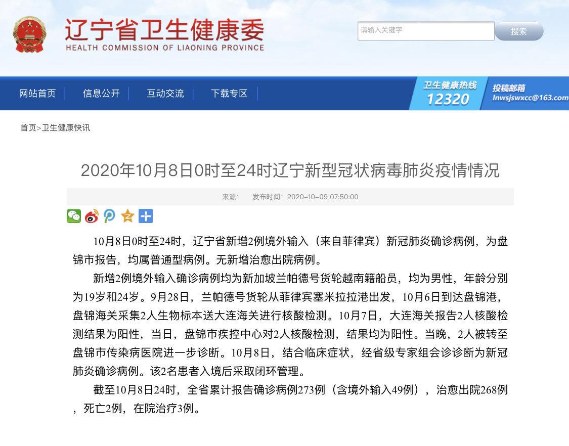 10月8日辽宁新增2例境外输入确诊病例