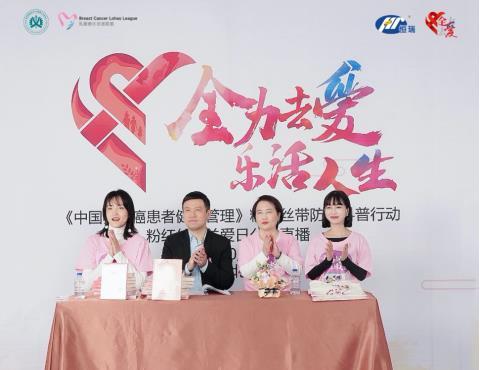 《中国乳腺癌患者健康管理》粉红丝带防治科普行动火热