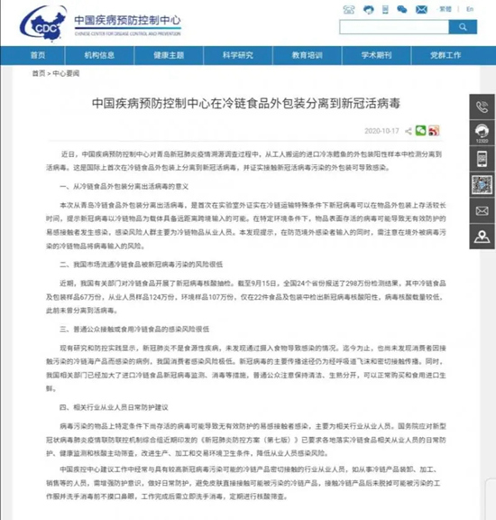 中国疾控中心:普通公众接触或食用冷链食品的感染风险
